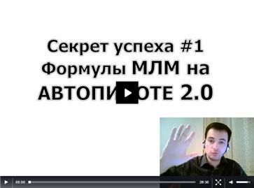 Результаты от МЛМ на АВТОПИЛОТЕ 2.0